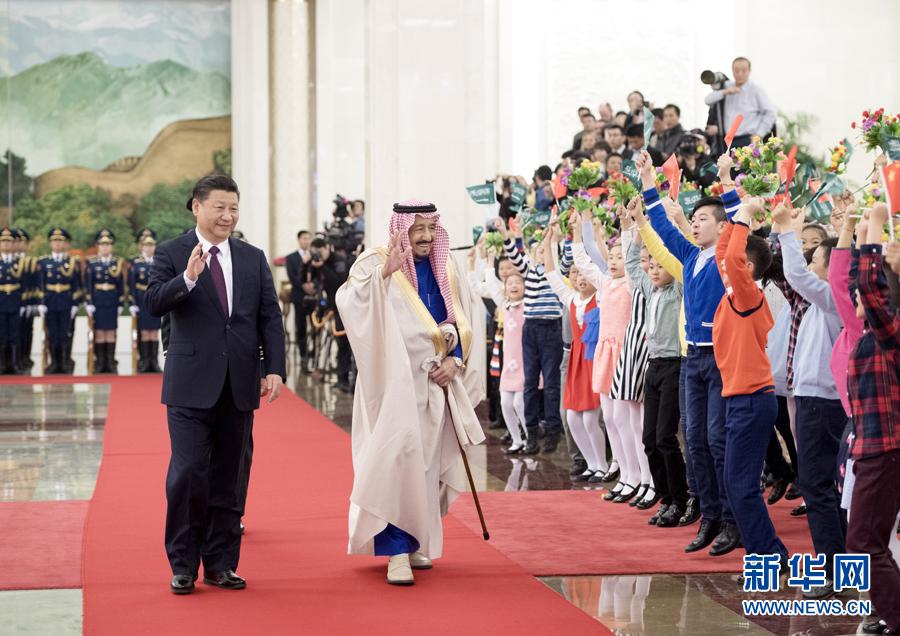习近平同沙特国王萨勒曼举行会谈