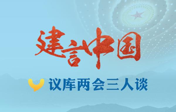 建言中国——议库两会三人谈(专题)