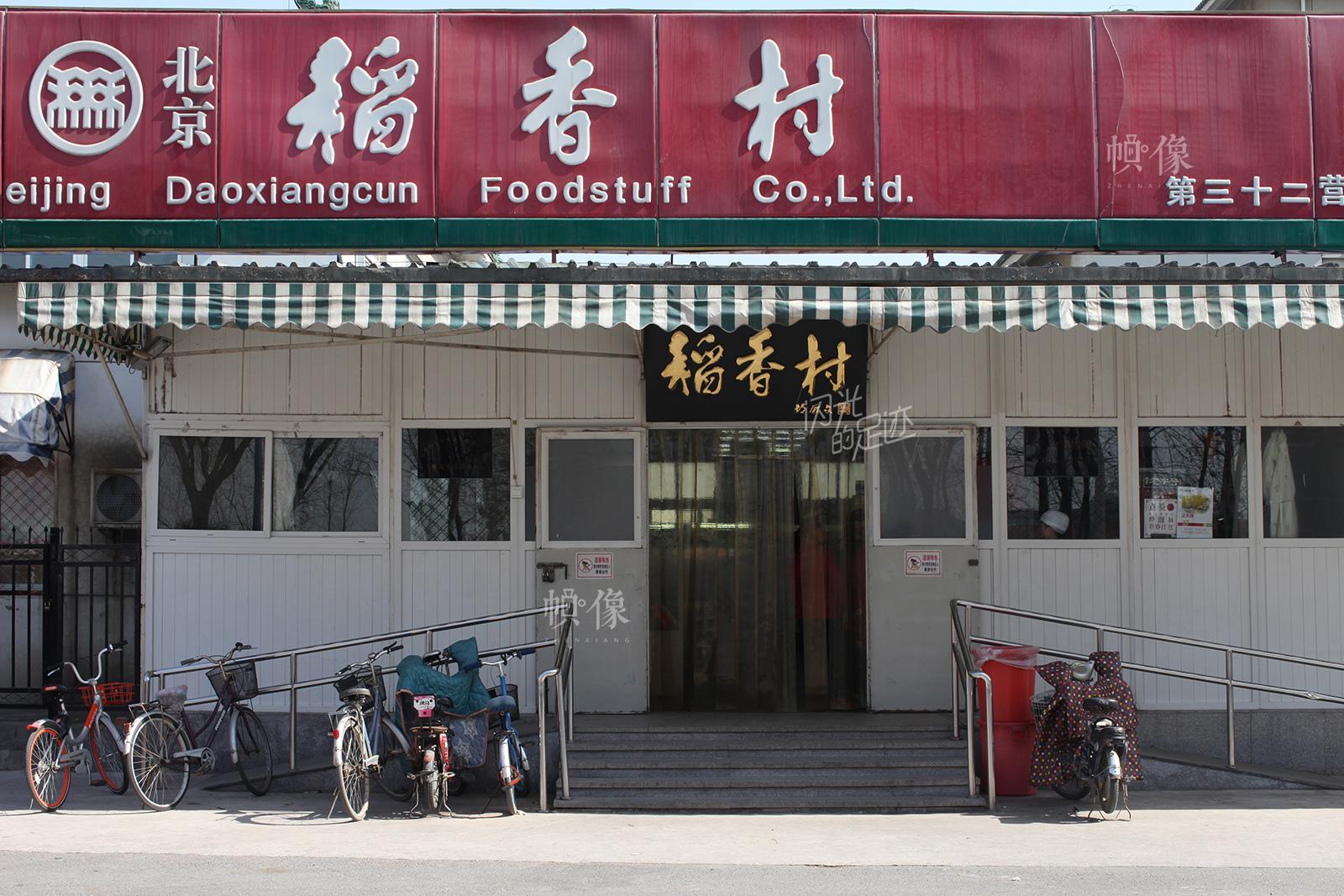 2017年3月2日,正在营业中的北京稻香村第三十二营业部。中国网记者 高南 摄