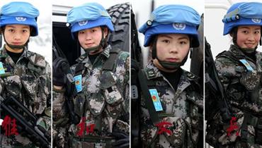 軍情24小時:維和歸來的四個女兵
