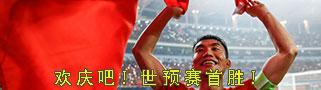 世预赛首胜!国足1-0韩国