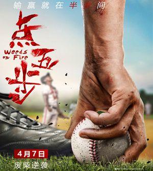 8项金像奖提名影片《点五步》内地定档4月7日
