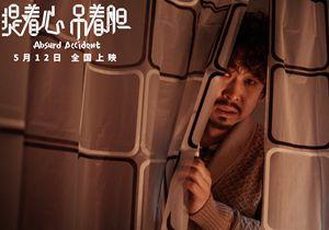 《提着心吊着胆》改档5月12日 话剧演员实力圈粉