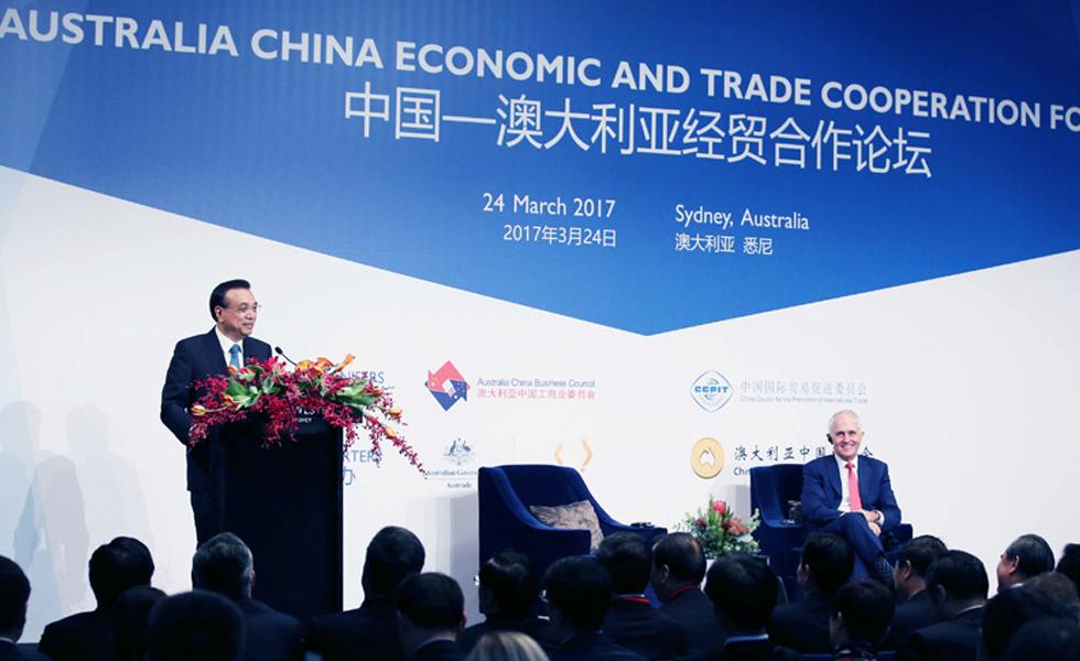 李克强出席中国—澳大利亚经贸合作论坛并发表演讲