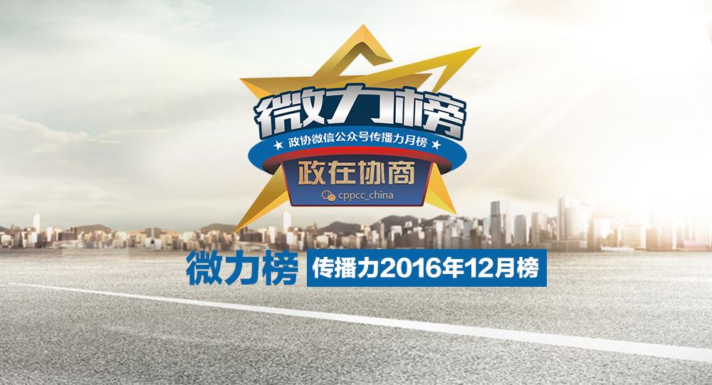 政协微信公众号传播力月榜独家发布(12月榜)