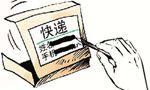 快递'隐私面单'最快下月进京 不再显示名字