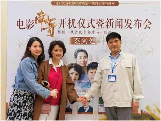 大型励志传记电影《南哥》在广州开机