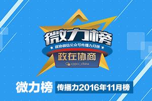 政协微信公众号传播力月榜独家发布(2016年11月榜)