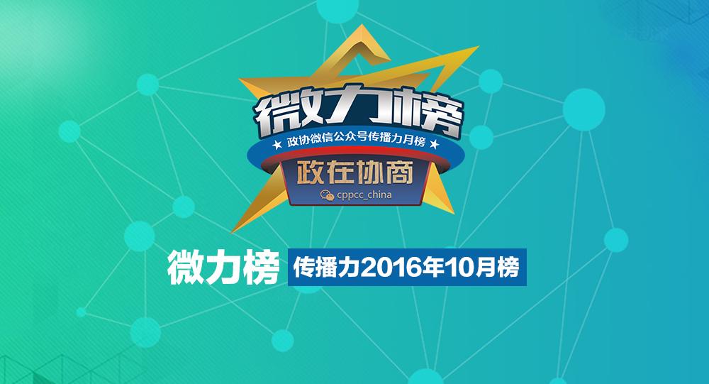 政协微信公众号传播力月榜首发(2016年10月)
