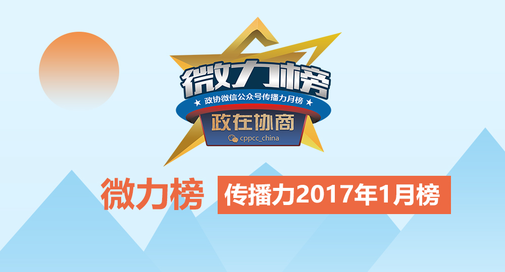 政协微信公众号传播力月榜独家发布(2017年1月)