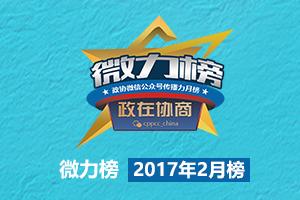 政协微信公众号传播力榜单独家发布 2017年2月榜
