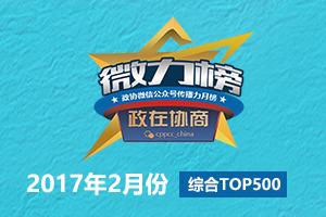 政协微信公众号传播力2017年2月榜(综合TOP 500)