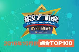 政协微信公众号传播力榜单TOP100 2016年10月榜
