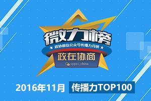 政协微信公众号传播力榜单TOP100 2016年11月榜