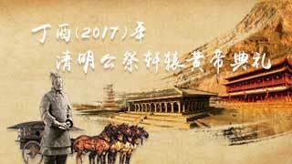 丁酉(2017)年清明公祭轩辕黄帝典礼
