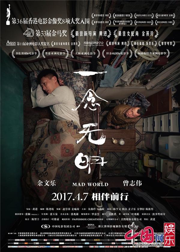 《一念无明》定档海报