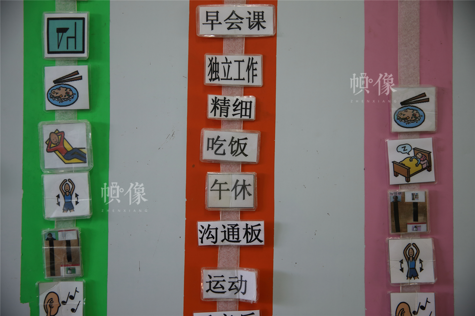 2017年3月27日,北京星星雨教育研究所,自闭症孩子每天的课程挂在墙上。中国网记者陈维松 摄