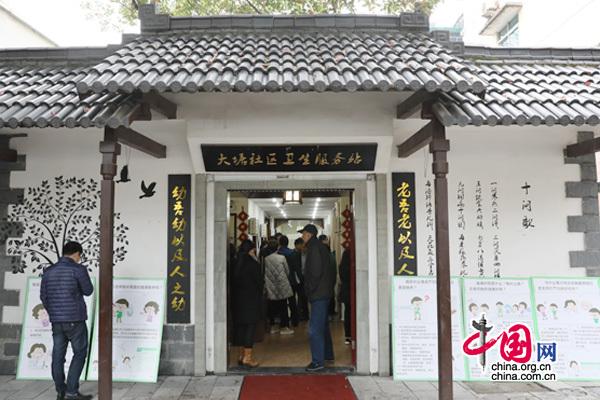 大塘社区卫生服务站