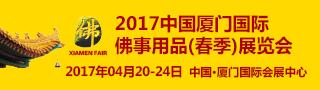 2017年厦门春季佛博会
