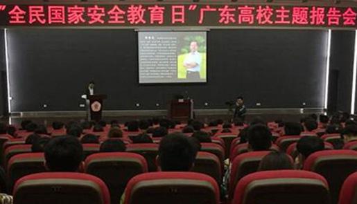 """广东省教育系统积极组织学习""""全民国家安全教育日"""""""