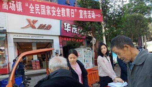 """四川高场镇开展""""全民国家安全教育日""""宣传活动"""