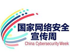 國家網路安全宣傳周