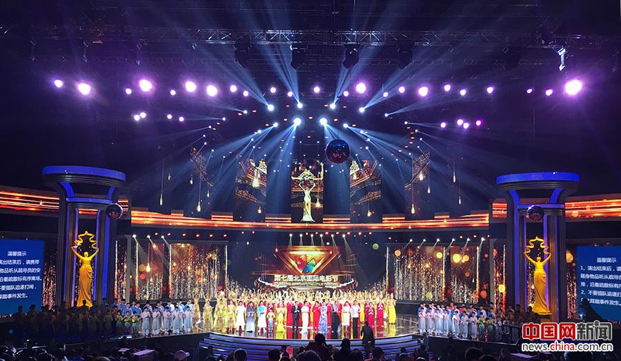 2017年4月16日,第七届北京国际电影节开幕式典礼举行.图片