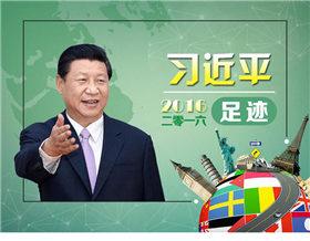 习近平2016足迹