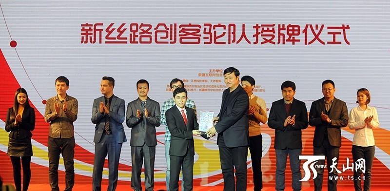 """互联网让青年创业者带着""""新疆""""走向全国"""