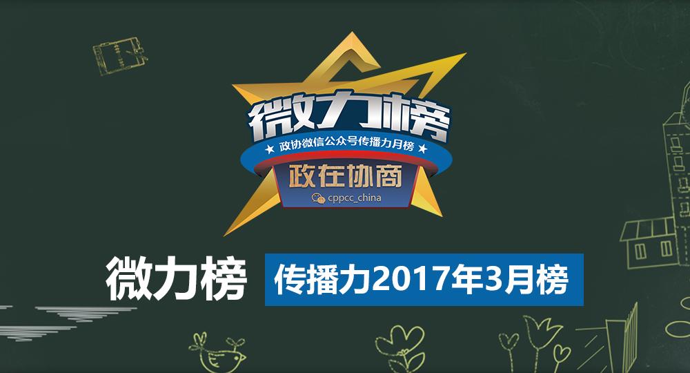 政协微信公众号传播力月榜独家发布(2017.3)