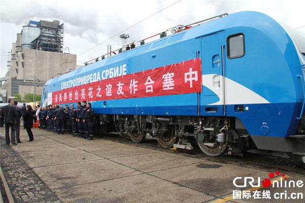 塞尔维亚迎来首台中国电力机车