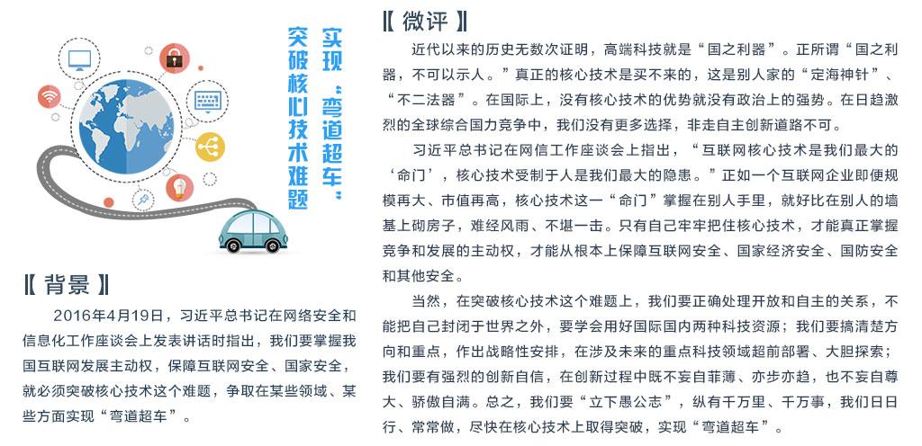 """突破核心技術難題 實現""""彎道超車"""""""