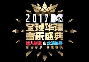 水滴无界2017 MTV全球华语音乐盛典明日启动