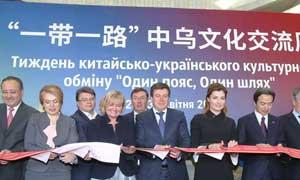 """""""一带一路""""中乌文化交流周在基辅举行"""