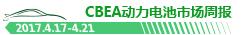 CBEA动力电池市场周报