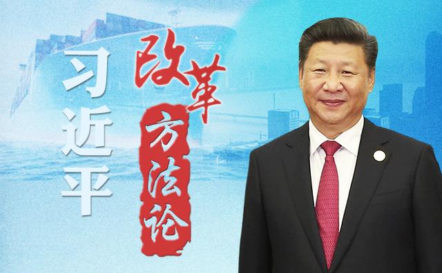 """习近平改革方法论:用""""督察""""""""督""""出改革实效"""