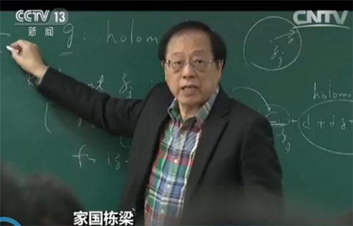 中国科学院院士 清华大学交叉信息研究院院长姚期智: