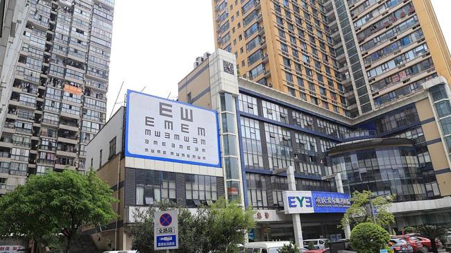 """重庆现巨型""""视力表""""引吐槽 市民远眺比眼力"""