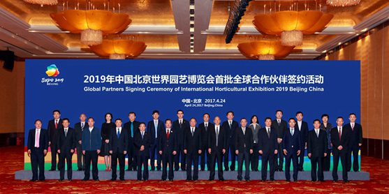 The First Group of Global Partners of Beijing Expo 2019 Signed Agreements in Beijing