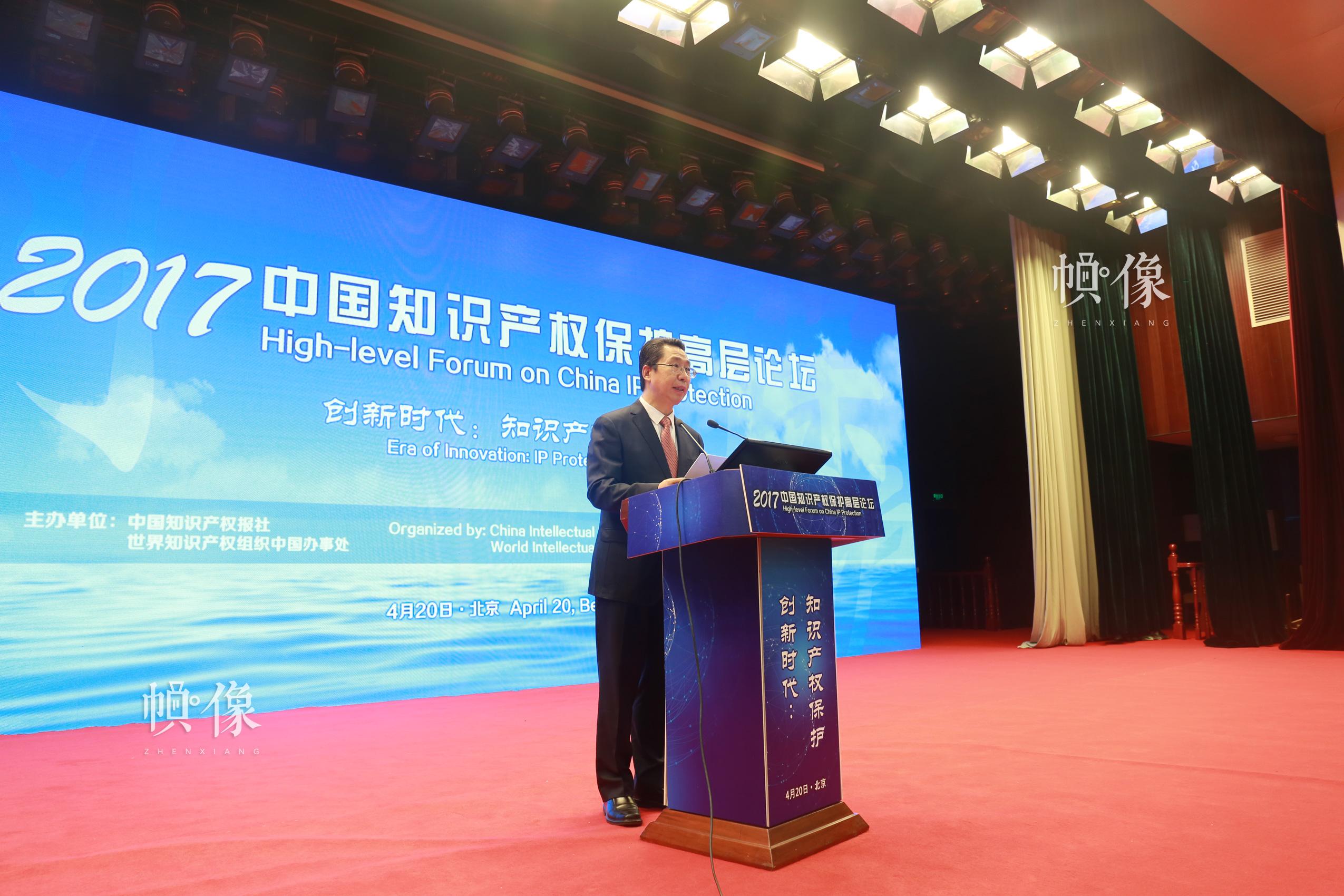 2017年4月20日,国家知识产权局局长申长雨在2017中国知识产权保护高层论坛上做主旨发言。 中国网记者 郭泽涵 摄