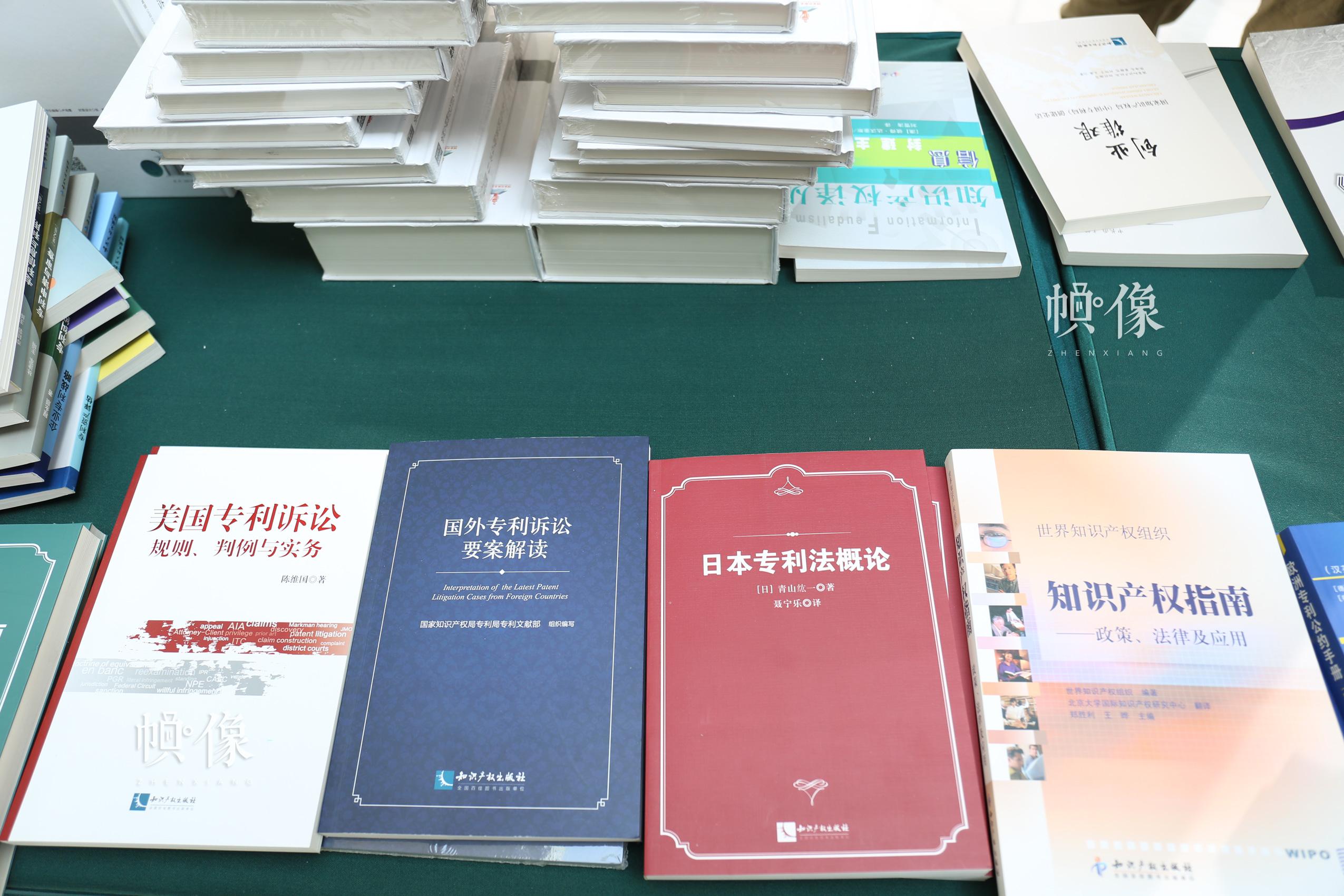 2017年4月20日,2017中国知识产权保护高层论坛开始前大厅展台上码放的部分知识产权相关书籍。 中国网记者 赵超 摄