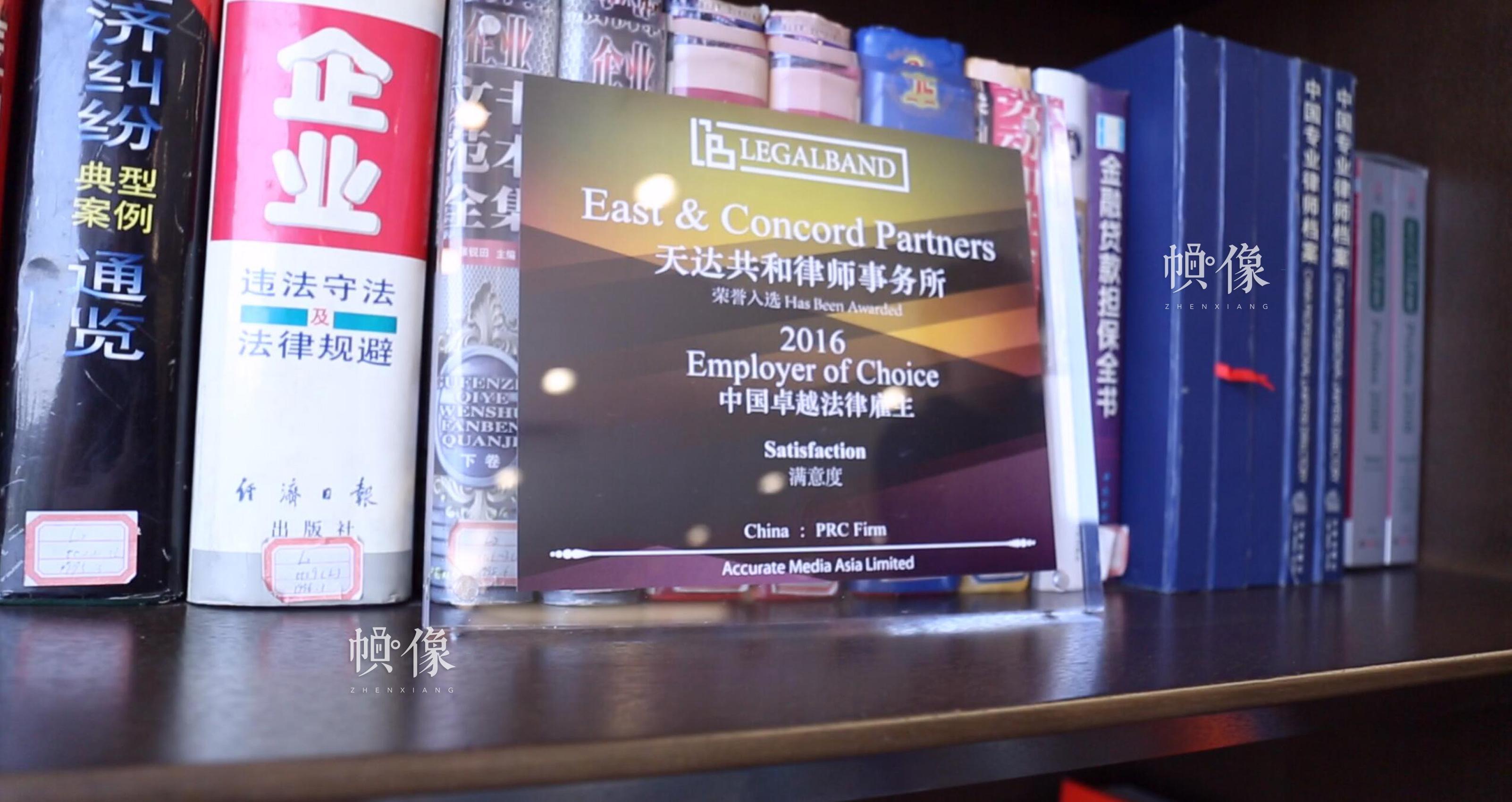 图为北京天达共和律师事务所荣誉室一角。 中国网记者 赵超 摄