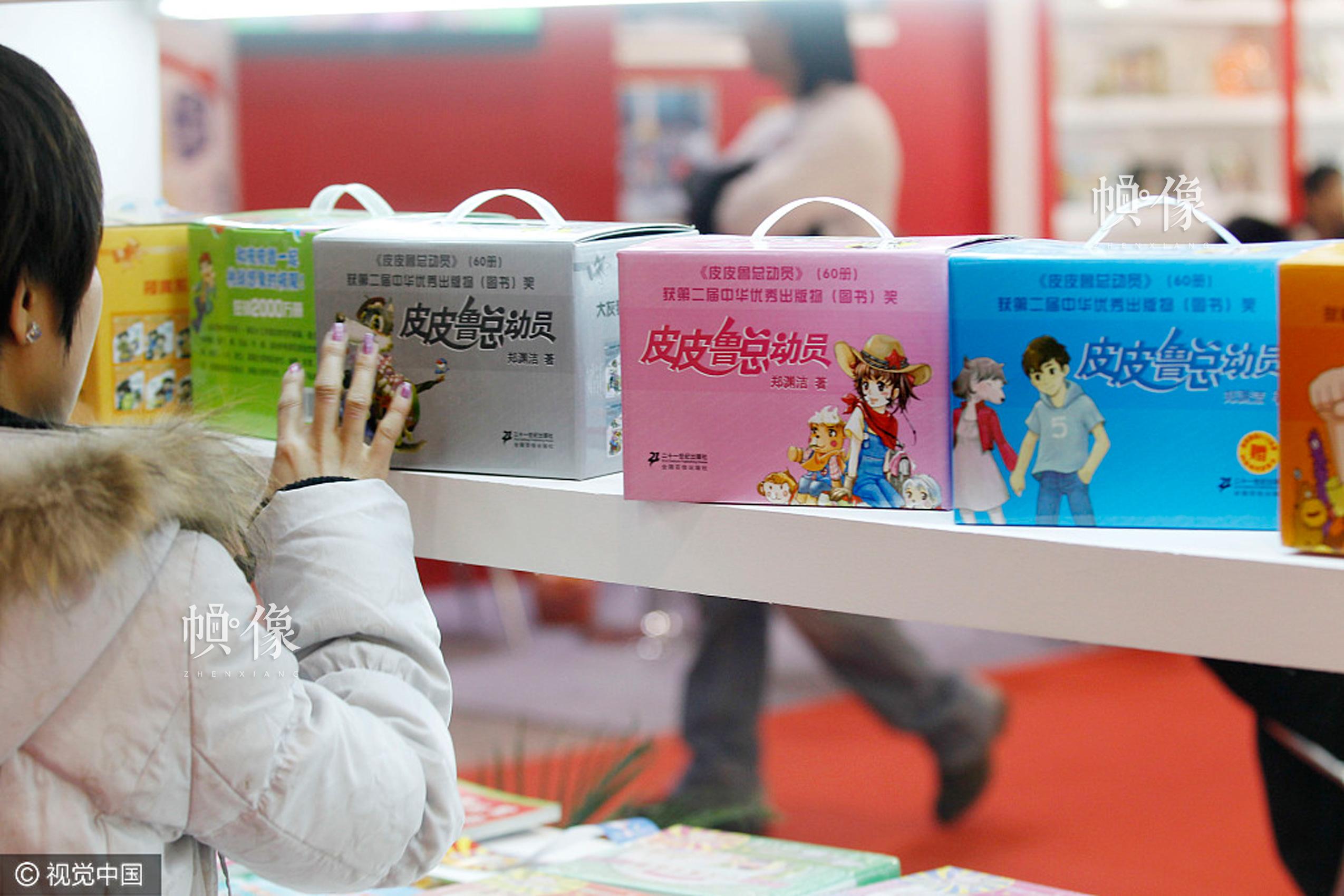 2013年1月12日,北京2013图书订货会,郑渊洁所著《皮皮鲁总动员》图书。 视觉中国