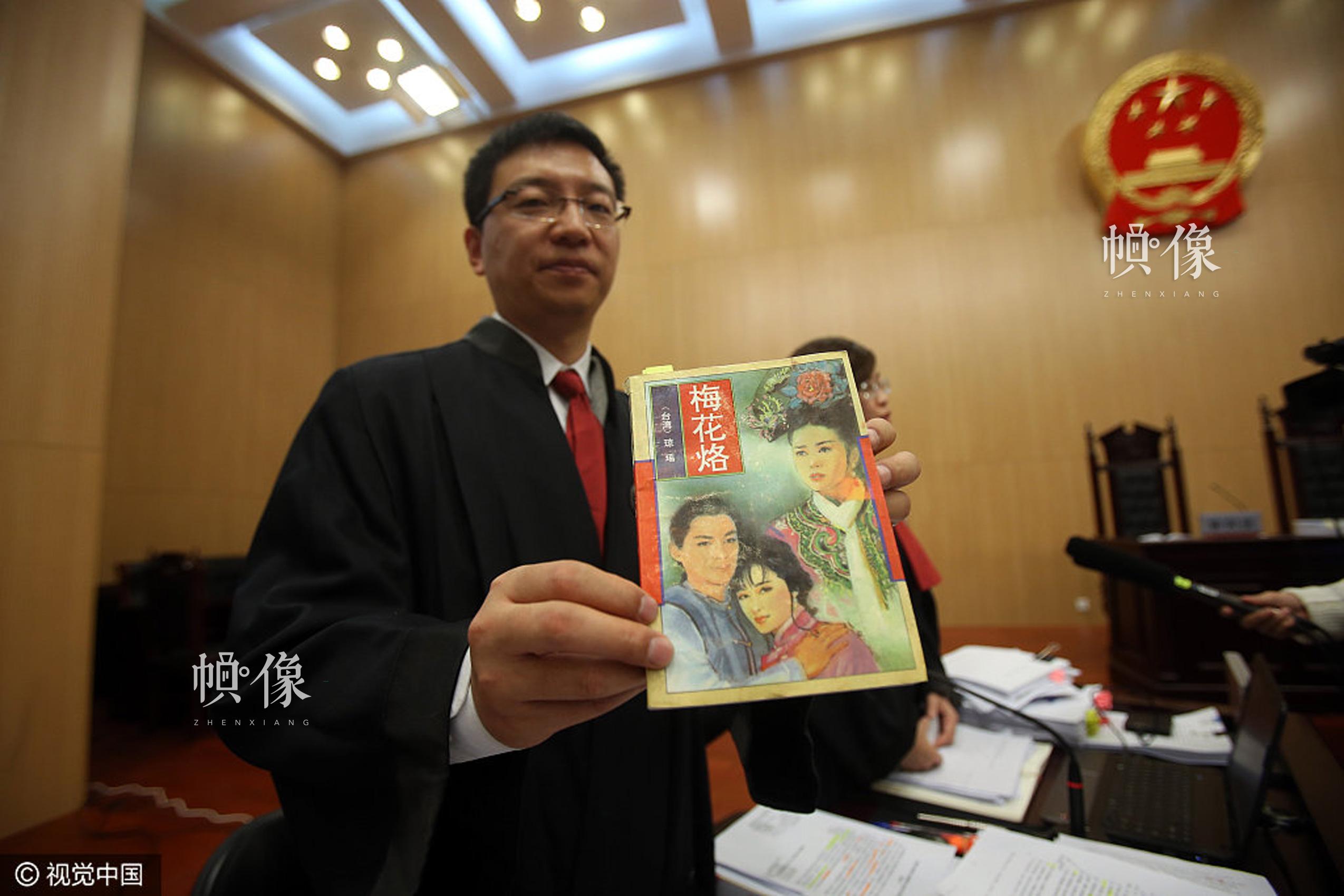 2014年12月5日,北京市,琼瑶诉于正等侵害著作权案在三中院开庭审理。庭审后琼瑶的委托代理人在在法庭上展示琼瑶的梅花烙小说。 视觉中国