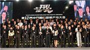 2017中國國際團餐産業大會:立足團體供餐 引領增長新銳