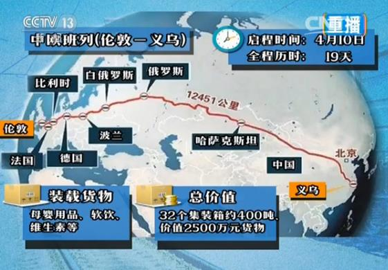 其实,义乌到欧洲的线路,不仅仅是这一条,而中欧班列在我国也不是一个图片