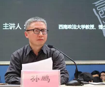 西南政法大学博士生导师、重庆市教学名师孙鹏