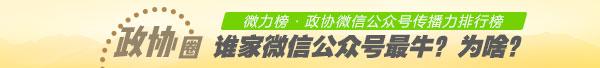 微力榜·政协微信公众号传播力排行榜