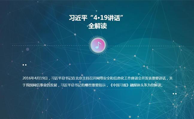 """习近平""""4•19讲话""""全解读"""