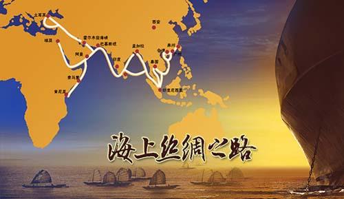 21世紀海上絲綢之路